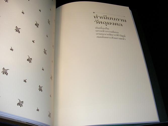 ชินวรปูชนียมงคลประมวลเรื่องวัตถุมงคลอันเนื่องในพระเจ้าวรวงศ์เธอกรมหลวงชินวรสิริวัฒน์สมเด็จพระสังฆราช 6