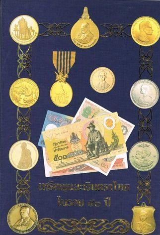 เหรียญและเงินตราไทยในรอบ 50 ปี