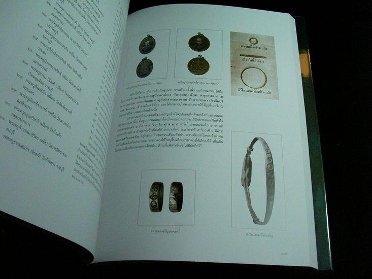 ชินวรปูชนียมงคลประมวลเรื่องวัตถุมงคลอันเนื่องในพระเจ้าวรวงศ์เธอกรมหลวงชินวรสิริวัฒน์สมเด็จพระสังฆราช 7