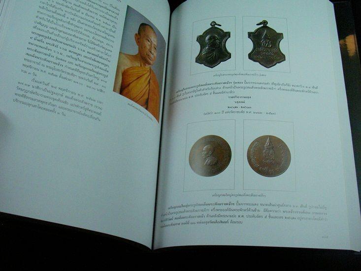 ชินวรปูชนียมงคลประมวลเรื่องวัตถุมงคลอันเนื่องในพระเจ้าวรวงศ์เธอกรมหลวงชินวรสิริวัฒน์สมเด็จพระสังฆราช 10