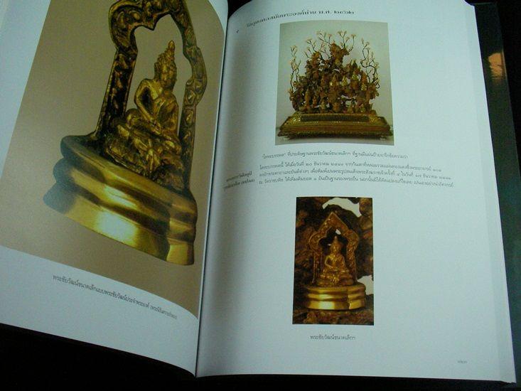 ชินวรปูชนียมงคลประมวลเรื่องวัตถุมงคลอันเนื่องในพระเจ้าวรวงศ์เธอกรมหลวงชินวรสิริวัฒน์สมเด็จพระสังฆราช 11