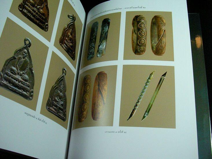 ชินวรปูชนียมงคลประมวลเรื่องวัตถุมงคลอันเนื่องในพระเจ้าวรวงศ์เธอกรมหลวงชินวรสิริวัฒน์สมเด็จพระสังฆราช 12