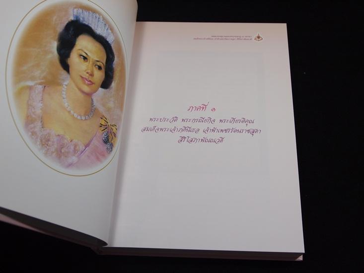 จดหมายเหตุฉลองพระชนมายุ 84 พรรษา สมเด็จพระเจ้าภคินีเธอ เจ้าฟ้าเพชรรัตนฯ 5