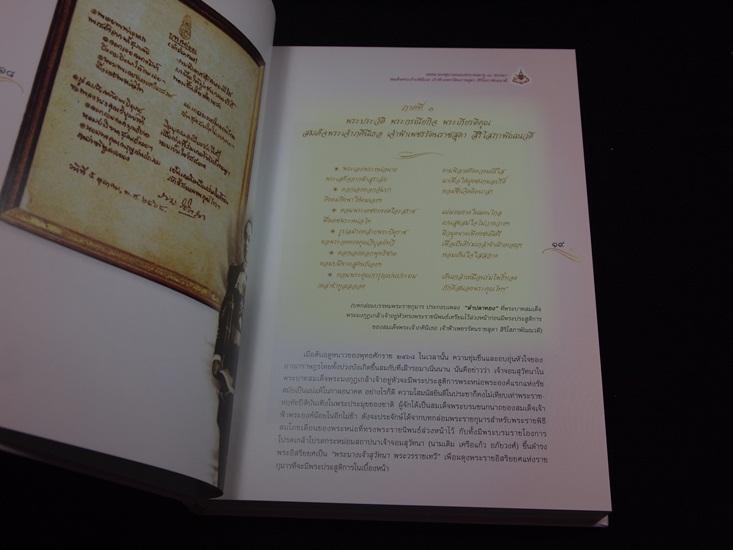 จดหมายเหตุฉลองพระชนมายุ 84 พรรษา สมเด็จพระเจ้าภคินีเธอ เจ้าฟ้าเพชรรัตนฯ 6