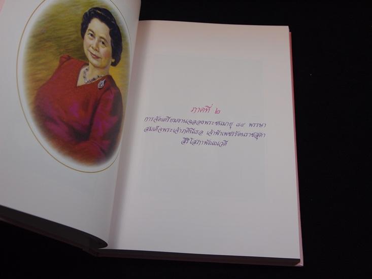 จดหมายเหตุฉลองพระชนมายุ 84 พรรษา สมเด็จพระเจ้าภคินีเธอ เจ้าฟ้าเพชรรัตนฯ 11