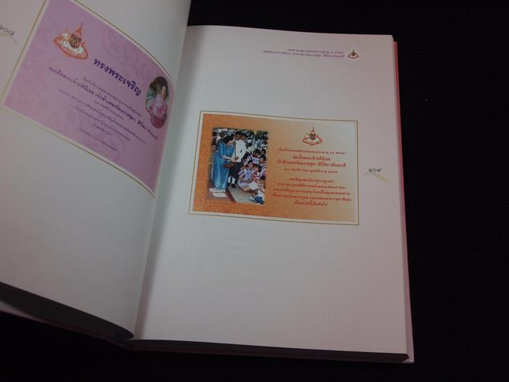 จดหมายเหตุฉลองพระชนมายุ 84 พรรษา สมเด็จพระเจ้าภคินีเธอ เจ้าฟ้าเพชรรัตนฯ 12