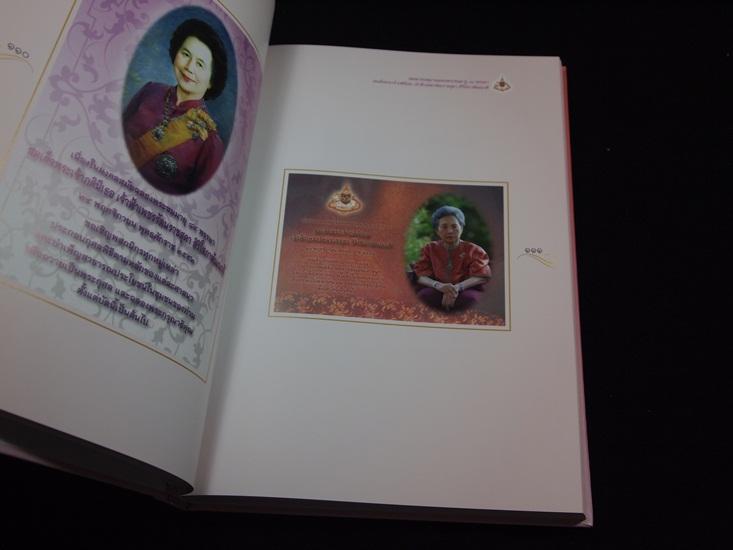 จดหมายเหตุฉลองพระชนมายุ 84 พรรษา สมเด็จพระเจ้าภคินีเธอ เจ้าฟ้าเพชรรัตนฯ 13