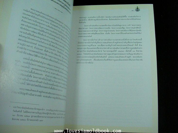 จดหมายเหตุคำประกาศสดุดีเฉลิมพระเกียรติพระบาทสมเด็จพระเจ้าอยู่หัว 6