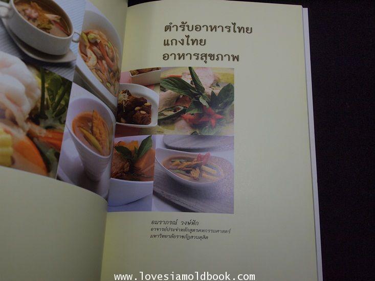อนุสรณ์ พ.ต.ท. ทวี จันทร์เจริญ(ตำรับอาหารไทยเพื่อสุขภาพ) 3