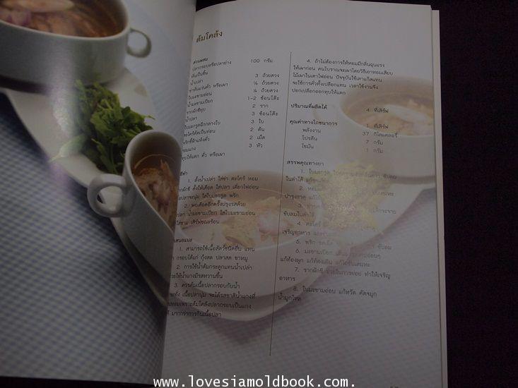 อนุสรณ์ พ.ต.ท. ทวี จันทร์เจริญ(ตำรับอาหารไทยเพื่อสุขภาพ) 4