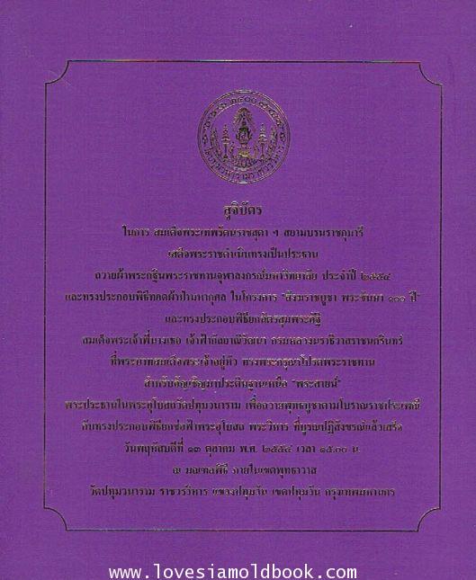 สูจิบัตร สมเด็จพระเทพฯ ทรงประกอบพิธียกฉัตรสุมพระอัฐิ สมเด็จพระเจ้าพี่นางเธอฯ