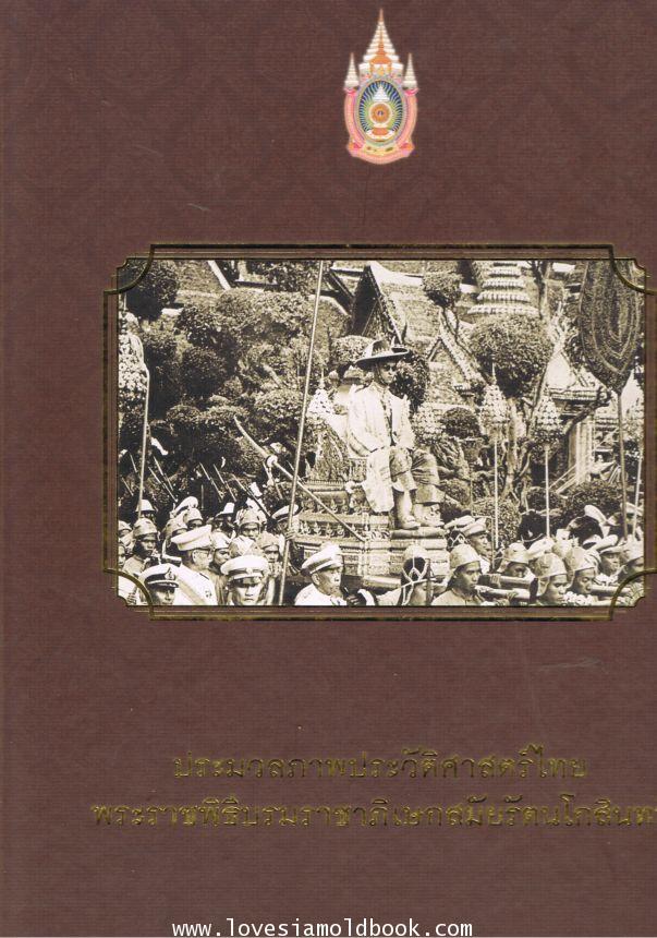 ประมวลภาพประวัติศาสตร์ไทย พระราชพิธีบรมราชาภิเษก สมัยรัตนโกสินทร์