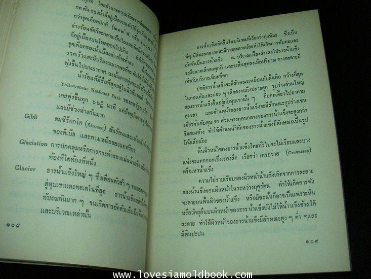พจนานุกรมภูมิศาสตร์ 3