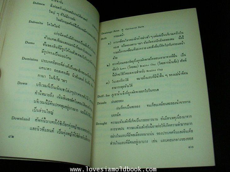 พจนานุกรมภูมิศาสตร์ 4