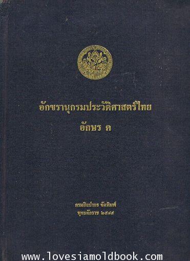 อักขรานุกรมประวัติศาสตร์ไทย อักษร ค