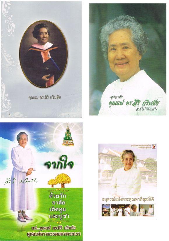 อนุสรณ์คุณแม่ ดร.สิริ กรินชัย วิปัสสนาจารย์เผยแผ่วิปัสสนากรรมฐาน