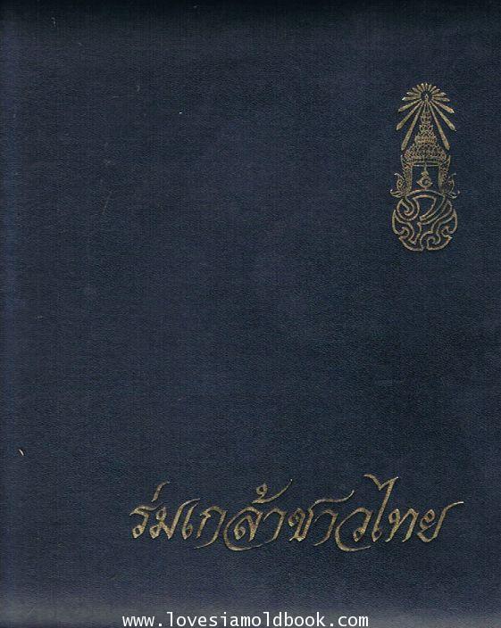 ร่มเกล้าชาวไทย