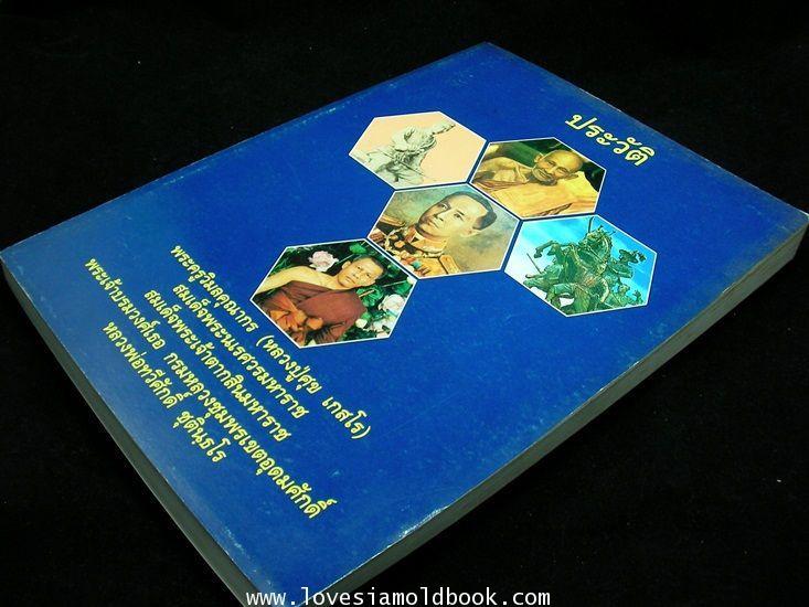 ประวัติพระครูวิมลคุณาจารย์(หลวงปู่ศุข เกสโร) 1