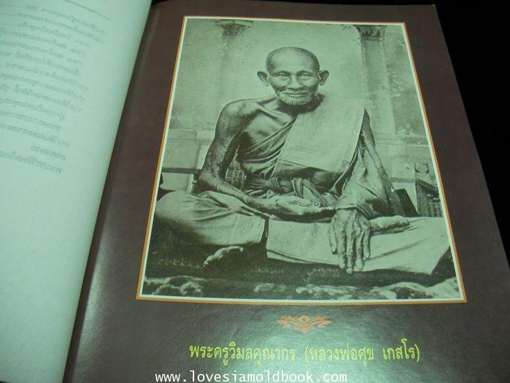ประวัติพระครูวิมลคุณาจารย์(หลวงปู่ศุข เกสโร) 3