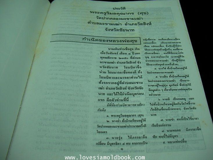 ประวัติพระครูวิมลคุณาจารย์(หลวงปู่ศุข เกสโร) 4