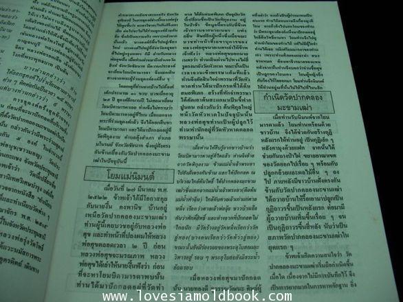 ประวัติพระครูวิมลคุณาจารย์(หลวงปู่ศุข เกสโร) 5