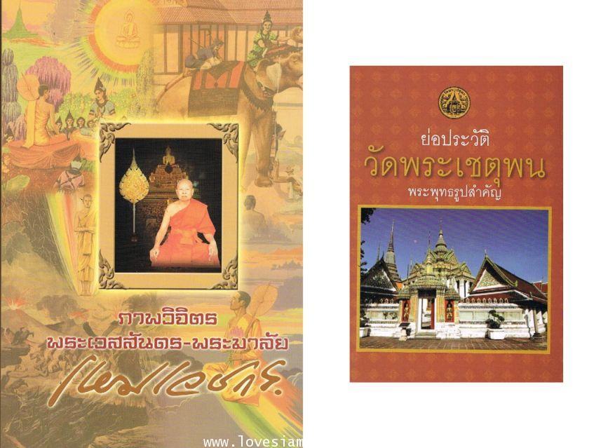 ภาพวิจิตรพระเวสสันดร-พระมาลัย (ครูเหม เวชกร)และประวัติย่อวัดโพธิ์