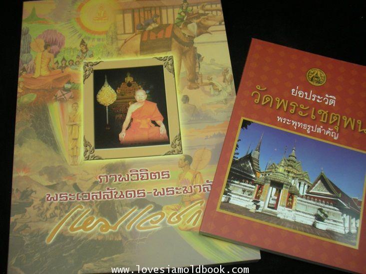 ภาพวิจิตรพระเวสสันดร-พระมาลัย (ครูเหม เวชกร)และประวัติย่อวัดโพธิ์ 1
