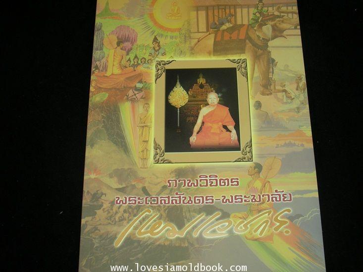 ภาพวิจิตรพระเวสสันดร-พระมาลัย (ครูเหม เวชกร)และประวัติย่อวัดโพธิ์ 2