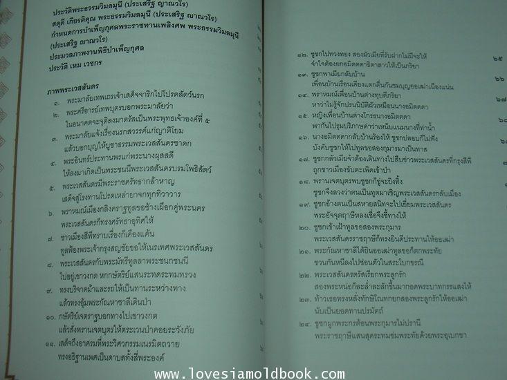 ภาพวิจิตรพระเวสสันดร-พระมาลัย (ครูเหม เวชกร)และประวัติย่อวัดโพธิ์ 4