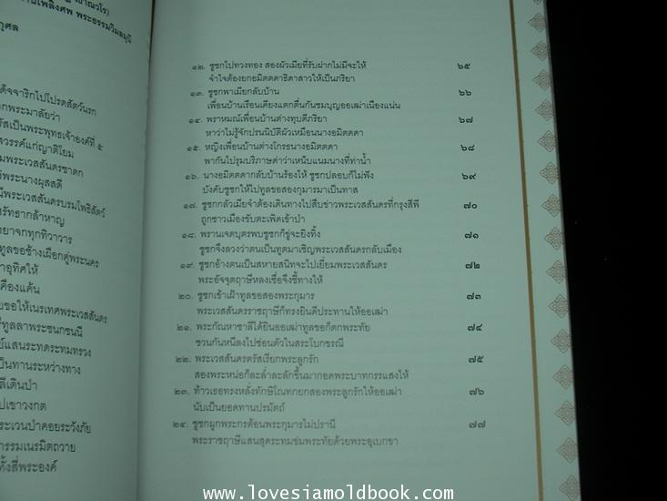 ภาพวิจิตรพระเวสสันดร-พระมาลัย (ครูเหม เวชกร)และประวัติย่อวัดโพธิ์ 5