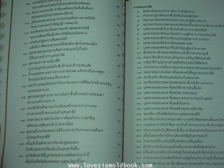 ภาพวิจิตรพระเวสสันดร-พระมาลัย (ครูเหม เวชกร)และประวัติย่อวัดโพธิ์ 6
