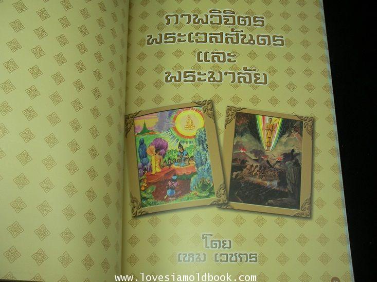 ภาพวิจิตรพระเวสสันดร-พระมาลัย (ครูเหม เวชกร)และประวัติย่อวัดโพธิ์ 9