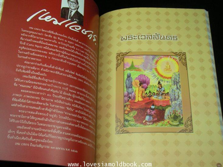 ภาพวิจิตรพระเวสสันดร-พระมาลัย (ครูเหม เวชกร)และประวัติย่อวัดโพธิ์ 10