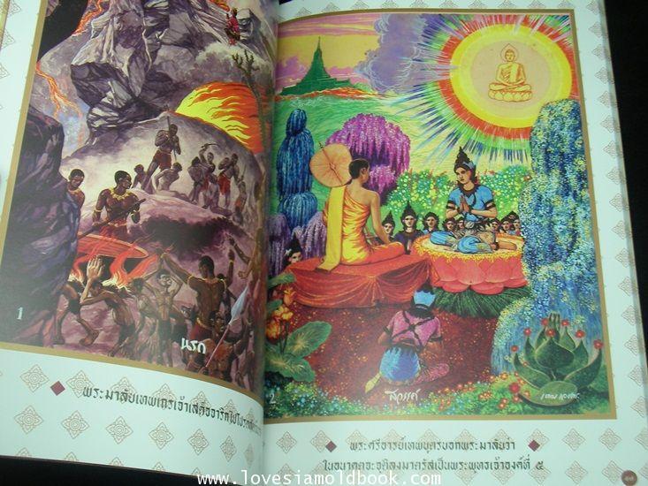 ภาพวิจิตรพระเวสสันดร-พระมาลัย (ครูเหม เวชกร)และประวัติย่อวัดโพธิ์ 11