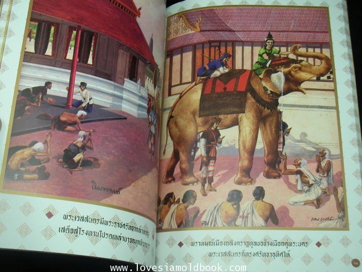 ภาพวิจิตรพระเวสสันดร-พระมาลัย (ครูเหม เวชกร)และประวัติย่อวัดโพธิ์ 12
