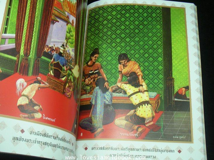 ภาพวิจิตรพระเวสสันดร-พระมาลัย (ครูเหม เวชกร)และประวัติย่อวัดโพธิ์ 13