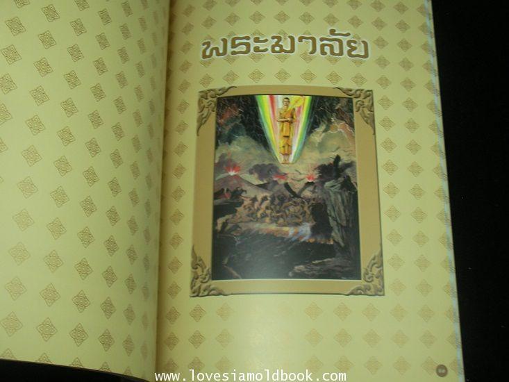 ภาพวิจิตรพระเวสสันดร-พระมาลัย (ครูเหม เวชกร)และประวัติย่อวัดโพธิ์ 14