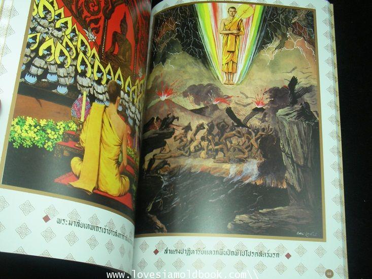 ภาพวิจิตรพระเวสสันดร-พระมาลัย (ครูเหม เวชกร)และประวัติย่อวัดโพธิ์ 15