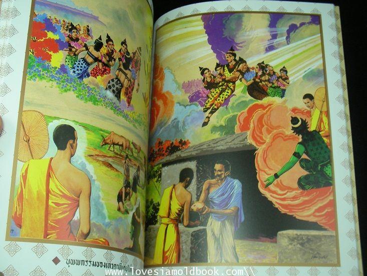 ภาพวิจิตรพระเวสสันดร-พระมาลัย (ครูเหม เวชกร)และประวัติย่อวัดโพธิ์ 16