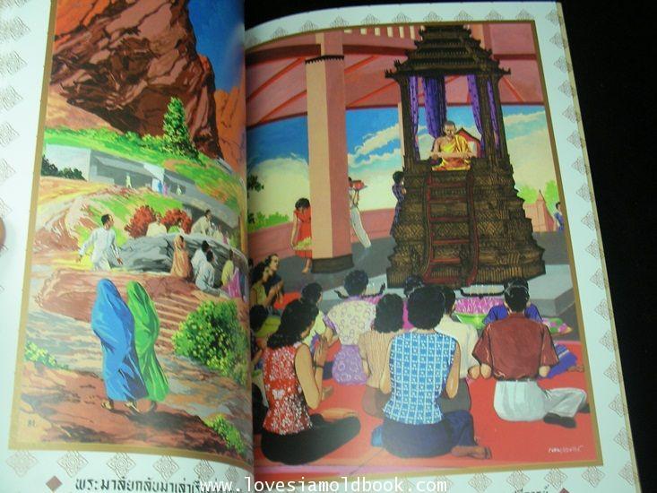 ภาพวิจิตรพระเวสสันดร-พระมาลัย (ครูเหม เวชกร)และประวัติย่อวัดโพธิ์ 17