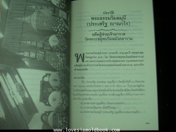 ภาพวิจิตรพระเวสสันดร-พระมาลัย (ครูเหม เวชกร)และประวัติย่อวัดโพธิ์ 19