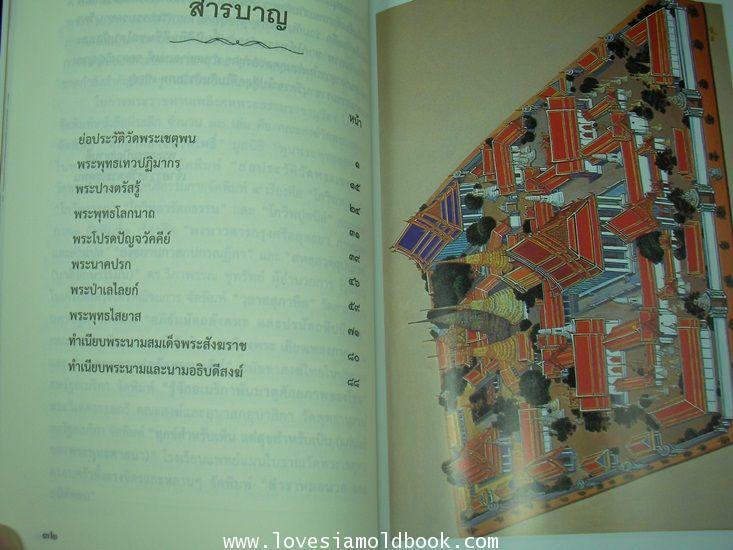 ภาพวิจิตรพระเวสสันดร-พระมาลัย (ครูเหม เวชกร)และประวัติย่อวัดโพธิ์ 20