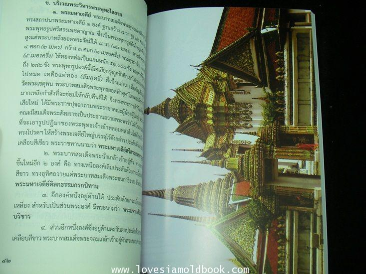 ภาพวิจิตรพระเวสสันดร-พระมาลัย (ครูเหม เวชกร)และประวัติย่อวัดโพธิ์ 21