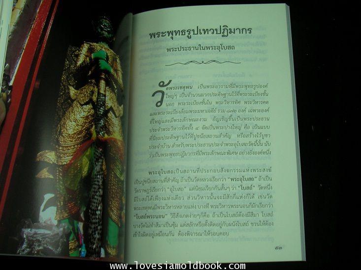 ภาพวิจิตรพระเวสสันดร-พระมาลัย (ครูเหม เวชกร)และประวัติย่อวัดโพธิ์ 22