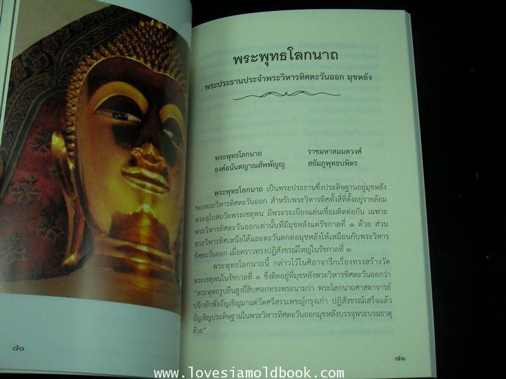 ภาพวิจิตรพระเวสสันดร-พระมาลัย (ครูเหม เวชกร)และประวัติย่อวัดโพธิ์ 24