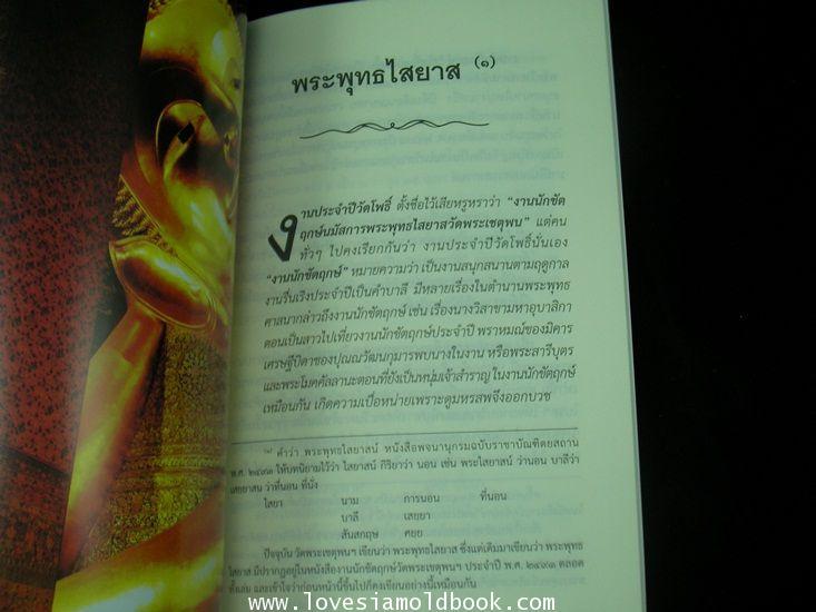 ภาพวิจิตรพระเวสสันดร-พระมาลัย (ครูเหม เวชกร)และประวัติย่อวัดโพธิ์ 26