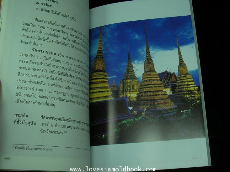 ภาพวิจิตรพระเวสสันดร-พระมาลัย (ครูเหม เวชกร)และประวัติย่อวัดโพธิ์ 27