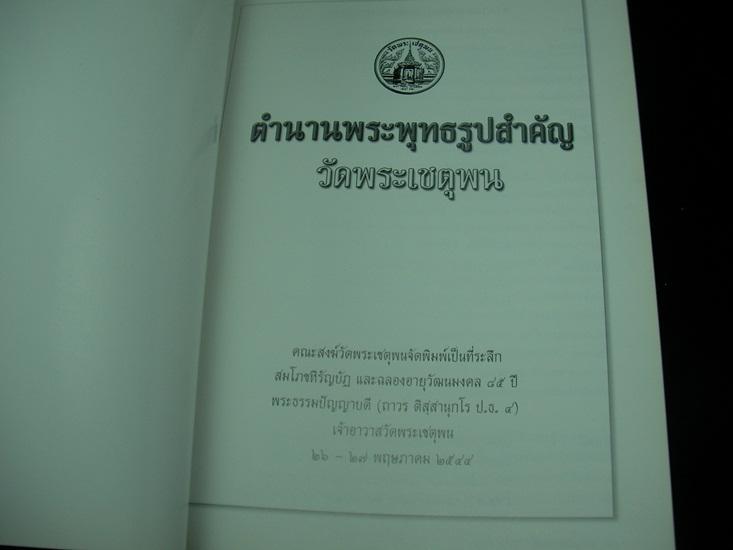 ตำนานพระพุทธรูปสำคัญวัดพระเชตุพน 1