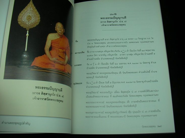 ตำนานพระพุทธรูปสำคัญวัดพระเชตุพน 3