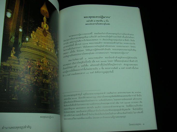 ตำนานพระพุทธรูปสำคัญวัดพระเชตุพน 4